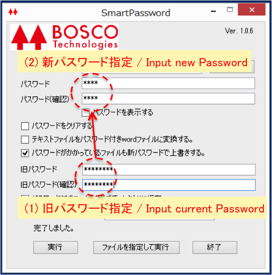 Password-change_SMART-PW